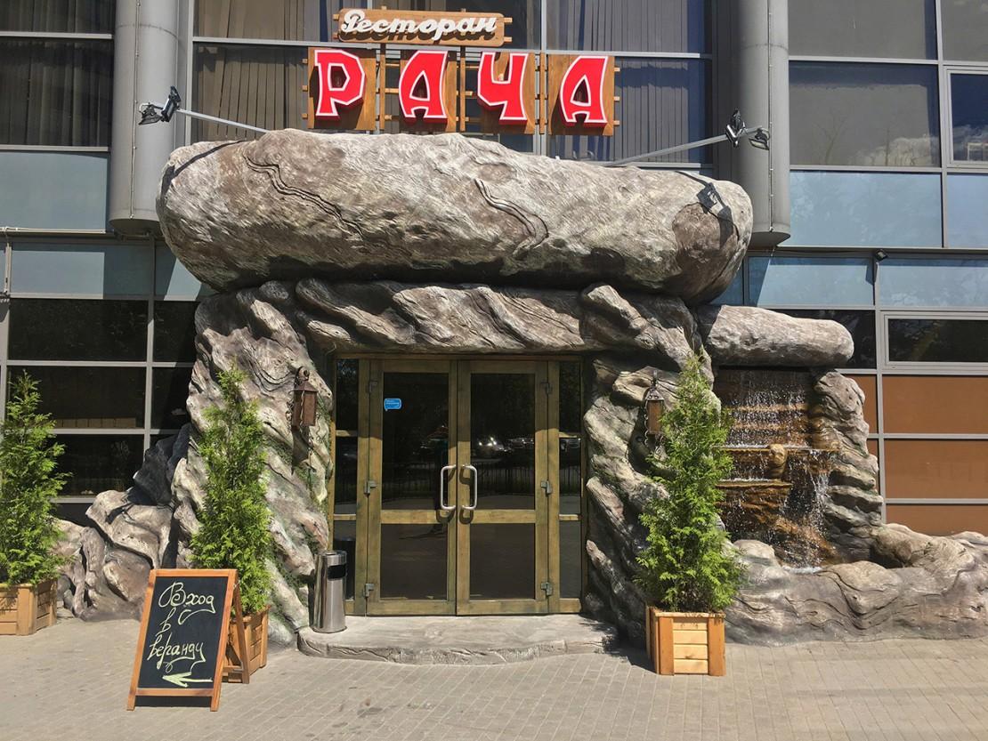 Ресторан Рача